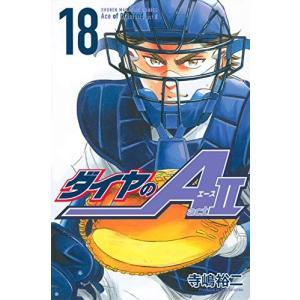 西東京大会は中盤戦に突入。 4回戦に駒を進めた青道に対するは、東京一、二を争う二塁手との呼び声も高い...