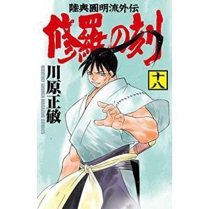 修羅の刻 18巻 comicmatomegai