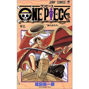 ONE PIECE-ワンピース 3巻 comicmatomegai