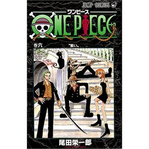 ONE PIECE-ワンピース 6巻 comicmatomegai