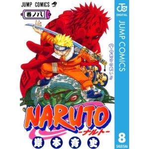 NARUTO ナルト 8巻