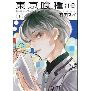 東京喰種―トーキョーグール―:re 1巻