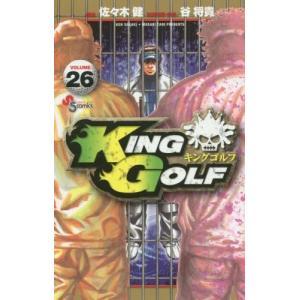 KING GOLF 26巻|comicmatomegai