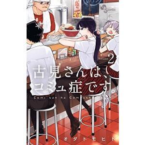 古見さんは、コミュ症です。 2巻|comicmatomegai