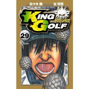 KING GOLF 29巻|comicmatomegai