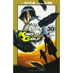 KING GOLF 30巻|comicmatomegai