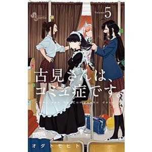 古見さんは、コミュ症です。 5巻|comicmatomegai