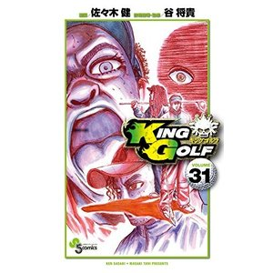 KING GOLF 31巻|comicmatomegai