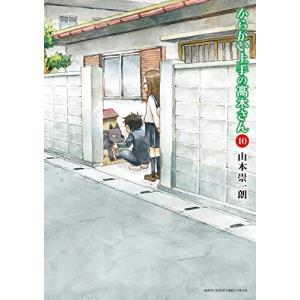 からかい上手の高木さん 10巻 通常版