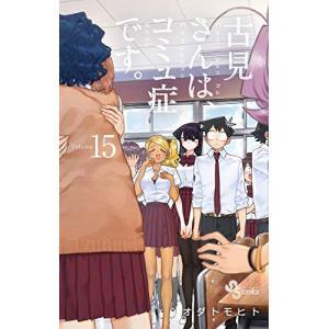 古見さんは、コミュ症です。15巻|comicmatomegai