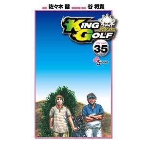 KING GOLF 35巻