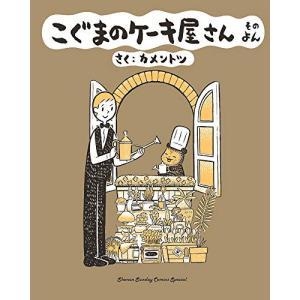 こぐまのケーキ屋さん 4巻 comicmatomegai