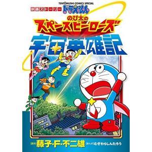 大長編ドラえもん35周年記念作品!   2015年3月に公開される映画ドラを完全まんが化! コミック...