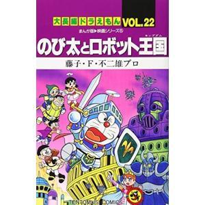 作:藤子・F・不二雄プロ 発行元:小学館