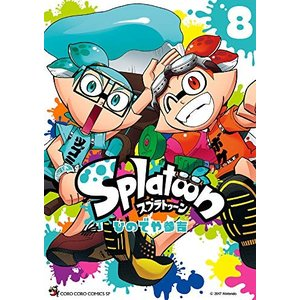 Splatoon 8巻