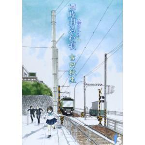 海の見える街、古都・鎌倉を舞台に清新なタッチで描く、家族の喪失と再生のものがたり  吉田秋生が新境地...