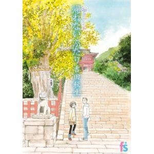 潮風にのせて感動をお届け!   鎌倉に移り住んで2年 季節は巡り、大人になりゆく中学生・すずに、恋の...