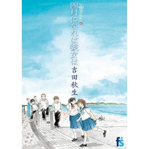 是枝裕和監督による実写映画化が決定!!   待望の最新刊、第6巻がいよいよ発売!! 累計部数250万...