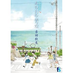 """海街ファン待望の最新7巻、発売です! 中学最後の年を迎えたすずに、静岡の高校から舞い込んだ """"サッカ..."""