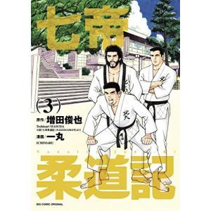 七帝柔道記 3巻
