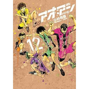 新章突入。 勢いMAXのJユース蹴球譚! 見事、Aチームに昇格したアシト、大友、黒田、冨樫 初練習に...