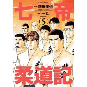 七帝柔道記 5巻