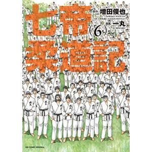 七帝柔道記 6巻