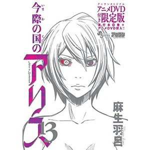 今際の国のアリス 13巻 OVA付き限定版|comicmatomegai