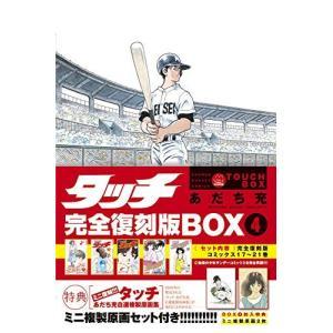タッチ完全復刻版BOX4巻|comicmatomegai