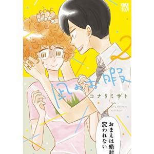 凪のお暇 2巻|comicmatomegai