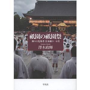 祇園の祇園祭: 神々の先導者 宮本組の一か月 comicmatomegai