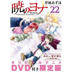 暁のヨナ 22 オリジナルアニメDVD付限定版|comicmatomegai