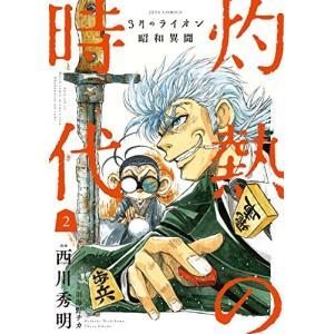 「3月のライオン」神宮寺会長の青春の日々を描く、唯一のスピンオフ!運命を変えた、3年前の名人戦。如何...