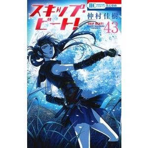 スキップ・ビート! 43巻|comicmatomegai