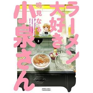 ラーメンに青春を捧げる女子高生・小泉さん 時も場所も選ばず、ひたすらストイックに、ラーメンを求めるそ...