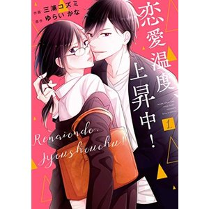 恋愛温度、上昇中! 1巻|comicmatomegai
