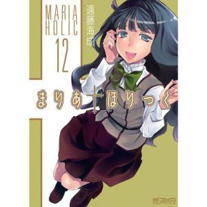 著:遠藤海成 掲載誌:月刊コミックアライブ 発行元:メディアファクトリー