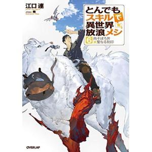 新たなダンジョン、新たな出会い!? 「勇者召喚」に巻き込まれ、現代日本から異世界へとやってきたサラリ...