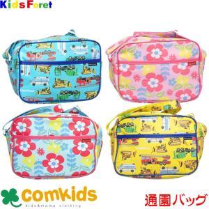 Kids Foret(キッズフォーレ)総柄通園バッグ(幼稚園...