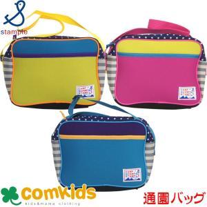 8d21d1e140f63 スタンプル stample ネオプレーン通園バッグ ショルダーバッグ/通園グッズ/幼稚園 バッグ