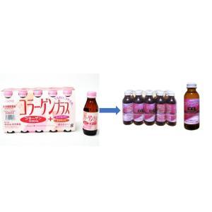 コラーゲンドリンク コンドロイチン ビタミンC 100ml瓶 |commencer