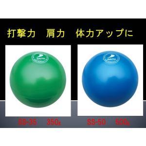 打撃力アップ ダイトベースボール サンドボール ダース販売SS-35 350g /SS50 500g 野球 バッティングトレーニング用ボール軟式野球 |commencer