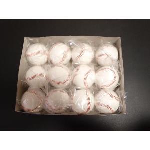 硬球 サインボール用 1ダース 12個