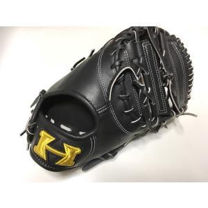 送料無料 ハイゴールド 限定特注硬式ファーストミットskm-323f 学生野球 高校野球対応 耐久性抜群