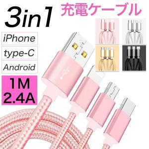 充電ケーブル iPhone 充電ケーブル アンドロイド タイプC スマホ 充電器 USB 3in1 3本セット|commers-shop