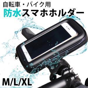 Arjanアルジャン 防水 スマホホルダー 自転車用バイク用 送料無料 サイズM L XL ポイント...