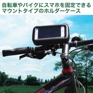 スマホホルダー バイク 自転車 ホルダー 防水...の詳細画像1