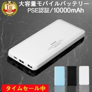 モバイルバッテリー iPhone 大容量 軽量 スマホ バッテリー 携帯充電器 10000mah|commers-shop