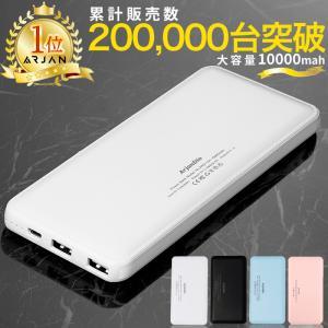 モバイルバッテリー 大容量 10000mAh 急速充電 iPhone アンドロイド コンパクト 軽量 薄型 スマホ 携帯充電器