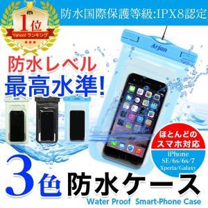 スマホ 防水ケース スマホケース iPhone x ケース 防水カバー アイフォン 携帯